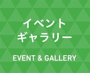 イベント・ギャラリー